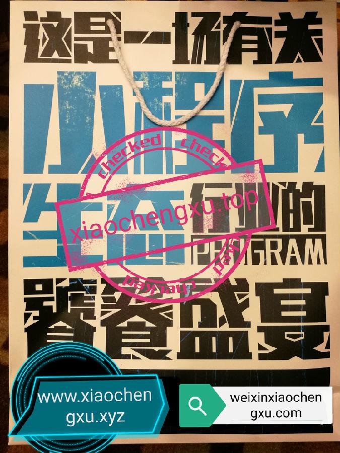 微信小程序推广宣传平台www.xiaochengxu.top