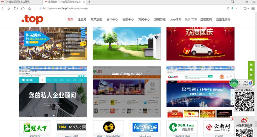 恭喜本站被www.nic.top注册局推荐